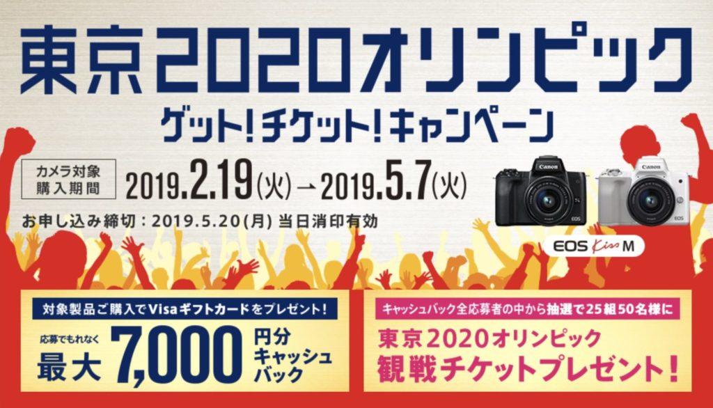 キヤノン:東京2020オリンピック ゲット!チケット!キャンペーン|EOS Kiss M キャンペーン