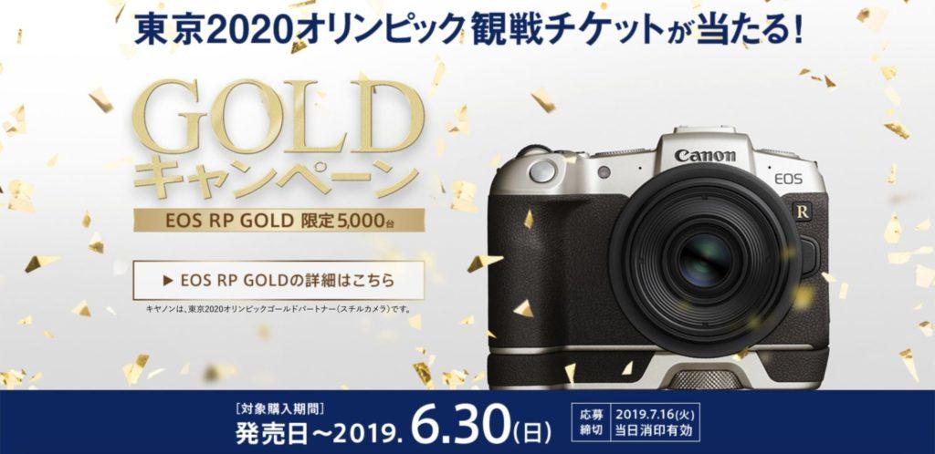 EOS RP GOLDキャンペーン