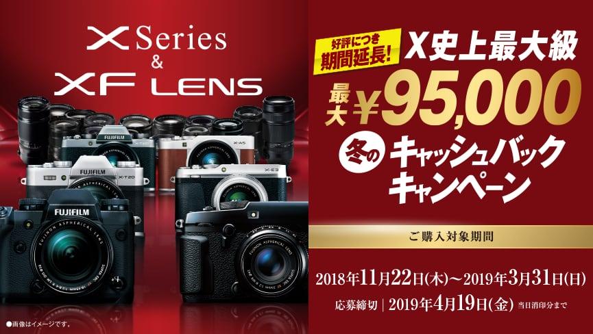 Xシリーズ&XFレンズ キャッシュバックキャンペーン(期間延長)