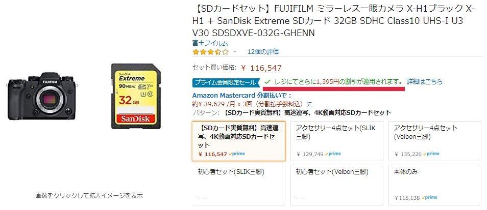 富士フイルム ミラーレス一眼カメラX-H1とSDカードのセット Amazon