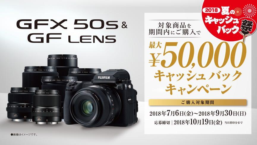 GFX 50S & GF LENS キャッシュバックキャンペーン