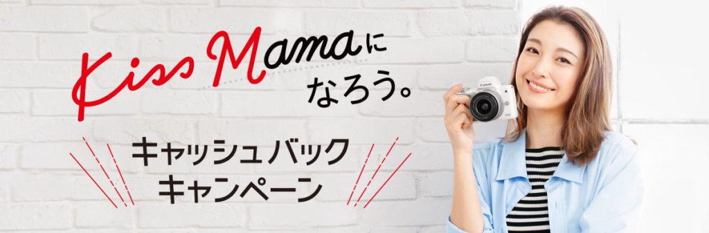 Kiss Mamaになろう キヤノン EOSKiss Mキャッシュバックキャンペーン