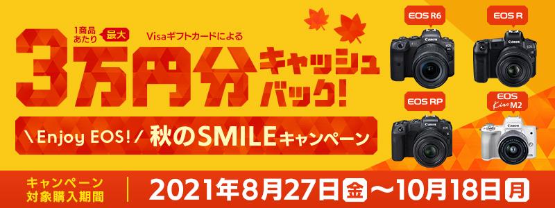 キヤノン Enjoy EOS! 秋のSMILEキャンペーン 2021.8.27-2021.10.18
