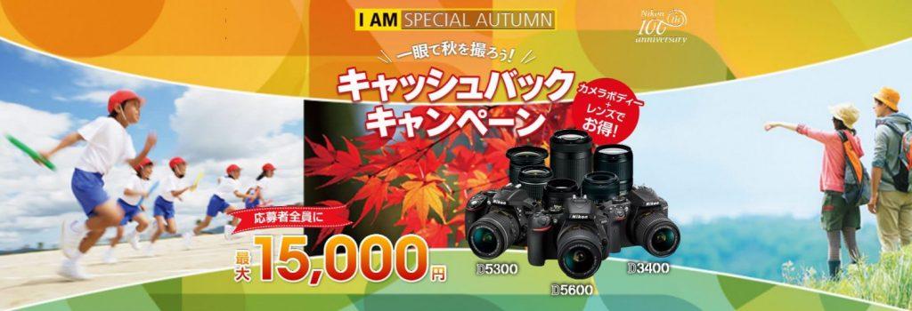 一眼で秋を撮ろう! キャッシュバックキャンペーン