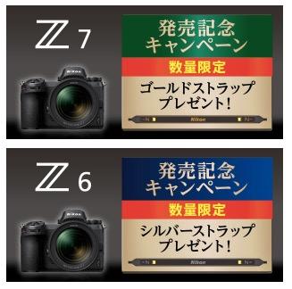 ニコンZ7・Z6発売記念キャンペーン