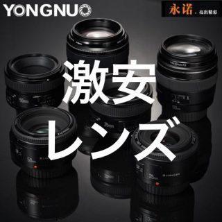 意外と良いかも中華製激安レンズ【YONGNUO・NEEWER】キヤノンEFマウントなど対応