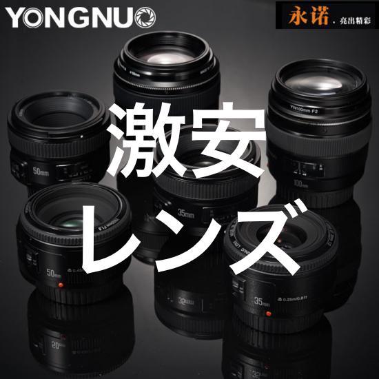 激安カメラ用交換レンズ