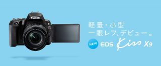 EOSKissX9は初心者から上級者まで使えるカメラに!Canon大人気モデルX7後継機の実力とは