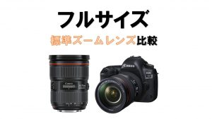キヤノンフルサイズカメラ用標準ズームレンズ比較