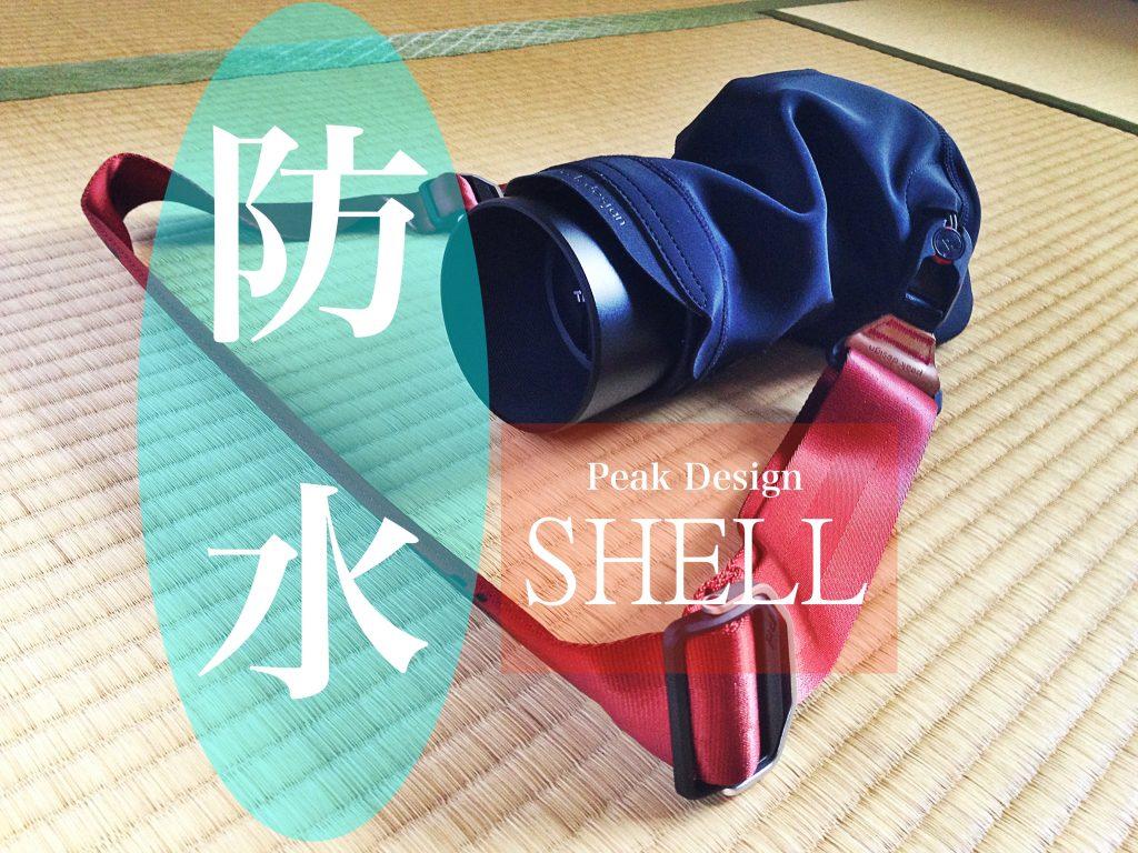 ピークデザイン シェル Peak Design Shell 防水カバー