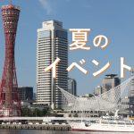 この夏注目の神戸のイベント情報まとめ【夏祭り・花火大会・帆船・客船イベントなど】
