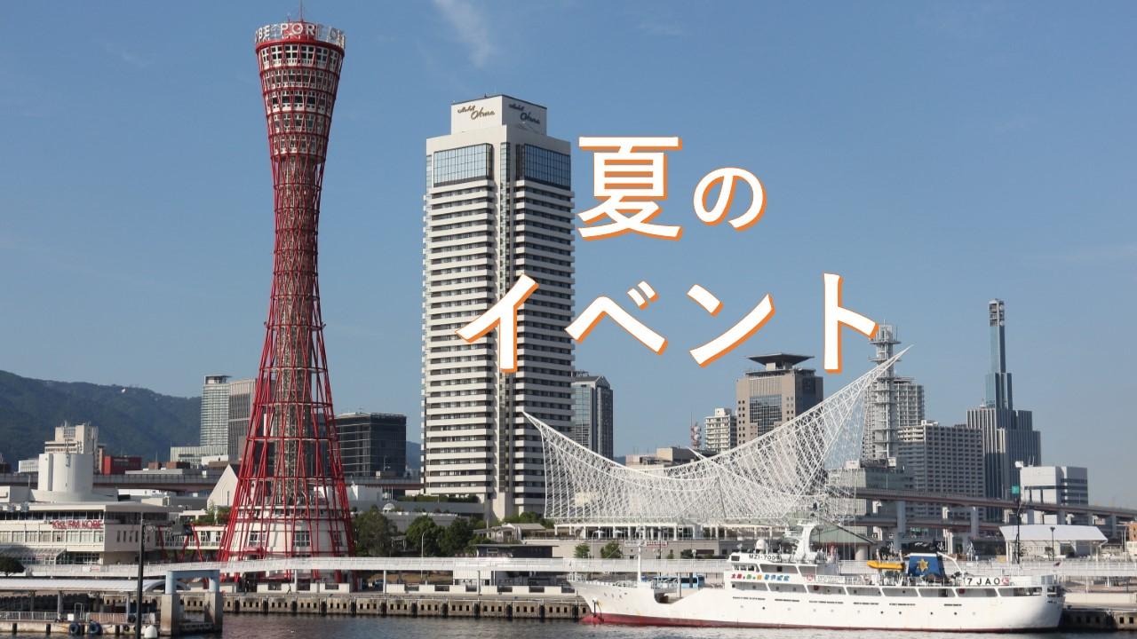 神戸夏のイベント情報