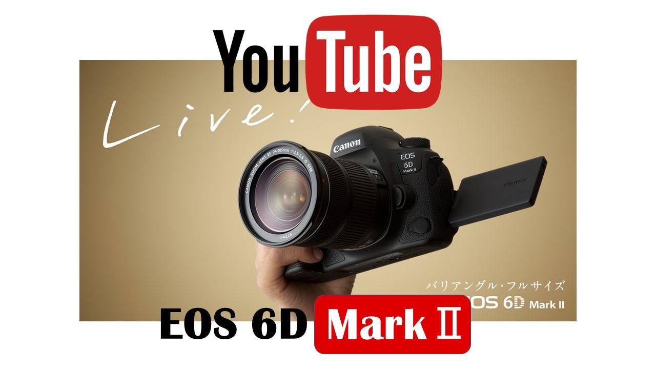 6D Mark2はYouTuber必携のカメラとなるのか