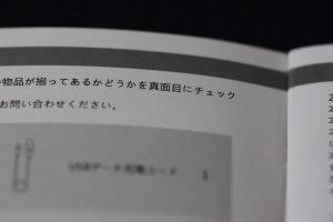 Zhiyun Crane M 日本語説明書