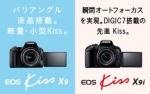 Canon X9iとX9を比較