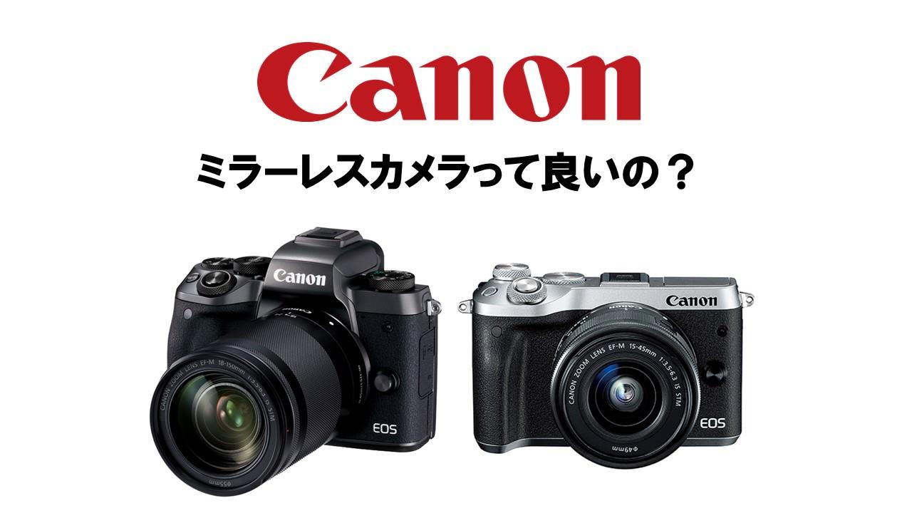 キヤノン ミラーレスカメラ 特徴と比較