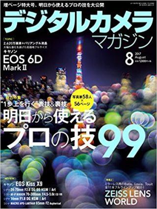 カメラ雑誌2017年8月号まとめ【6D Mark2レビュー・ニコンの歴史・一眼ムービー入門など】