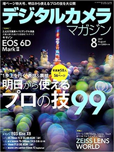 カメラ雑誌8月号