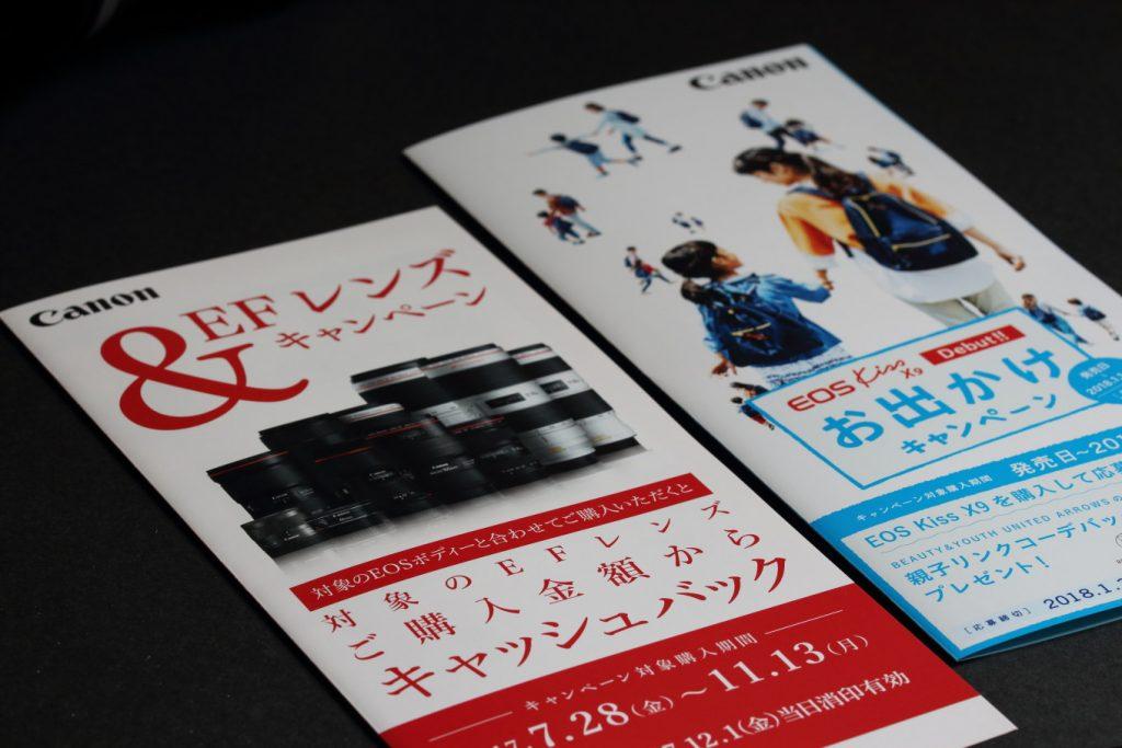 EOS Kiss X9 購入キャンペーン