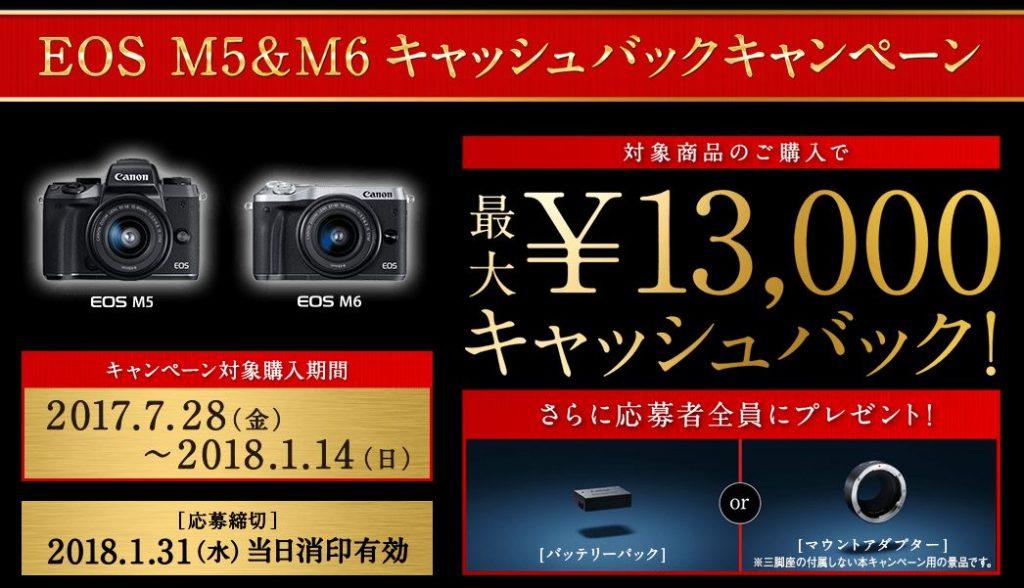 EOS M5&M6 キャッシュバックキャンペーン