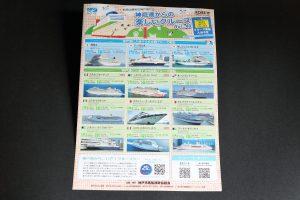 「神戸港からの楽しいクルーズ40」