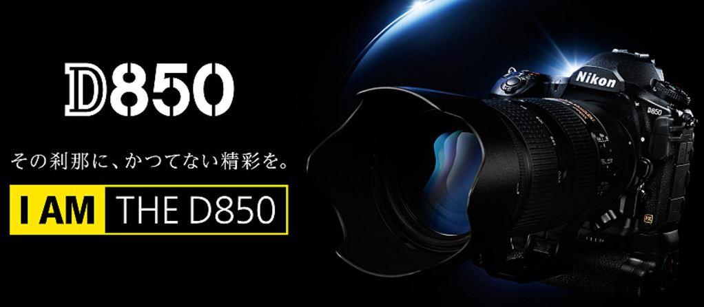 Nikon D850発表
