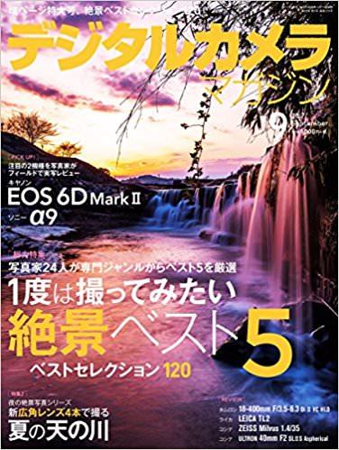カメラ雑誌9月号