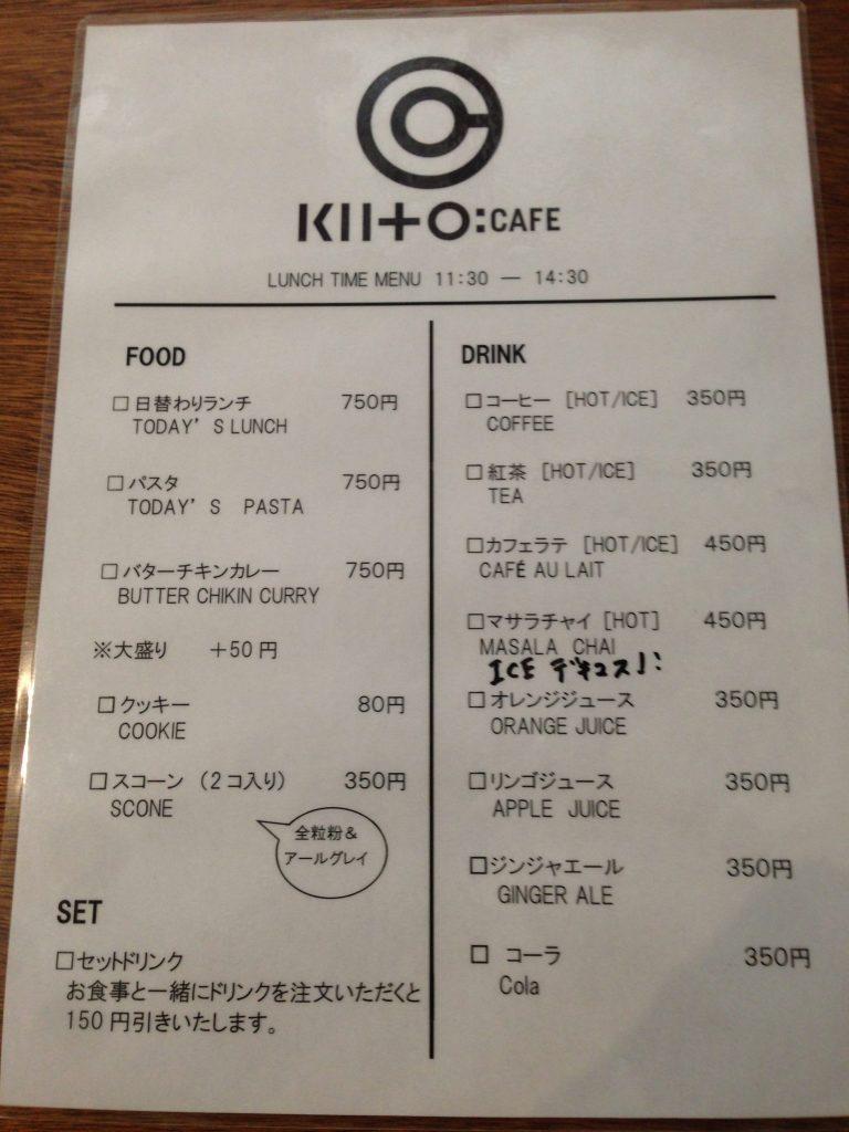 KIITO CAFE メニュー