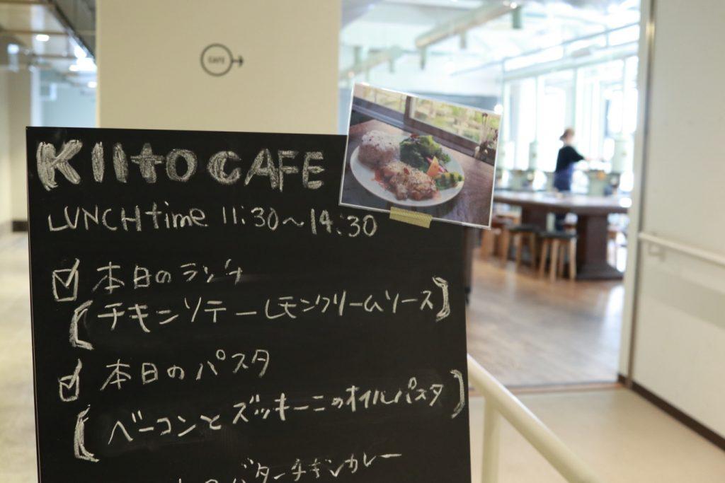 KIITO CAFE入口