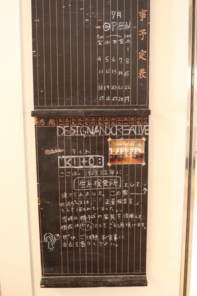 KIITOCAFE 黒板