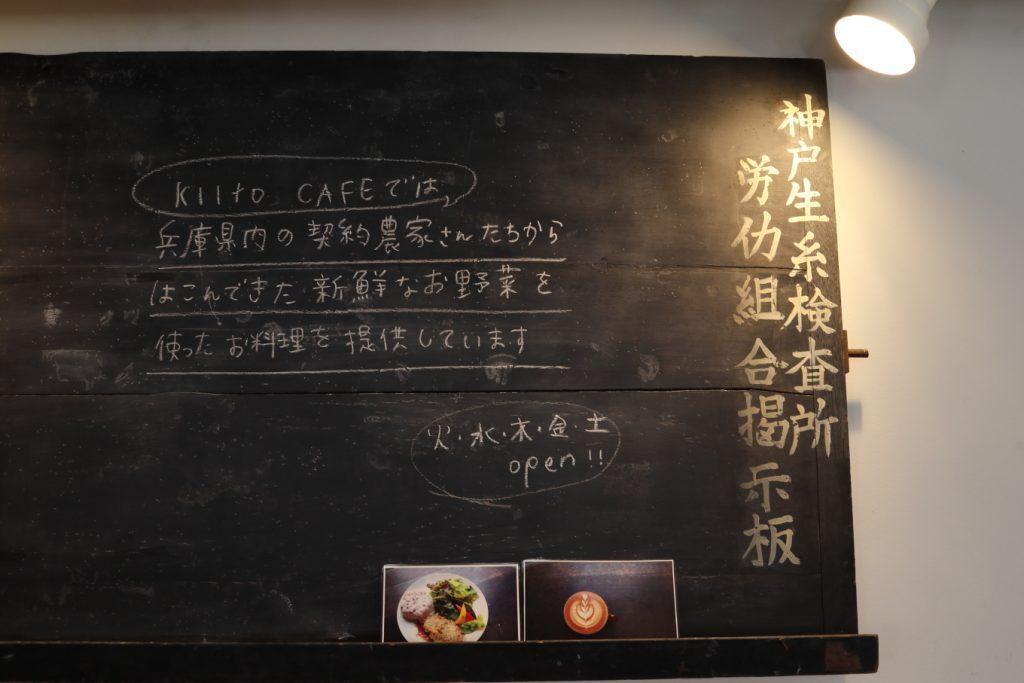 KIITO CAFE