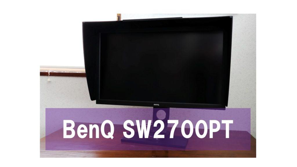 カラーマネジメントディスプレイ BenQ SW2700PT