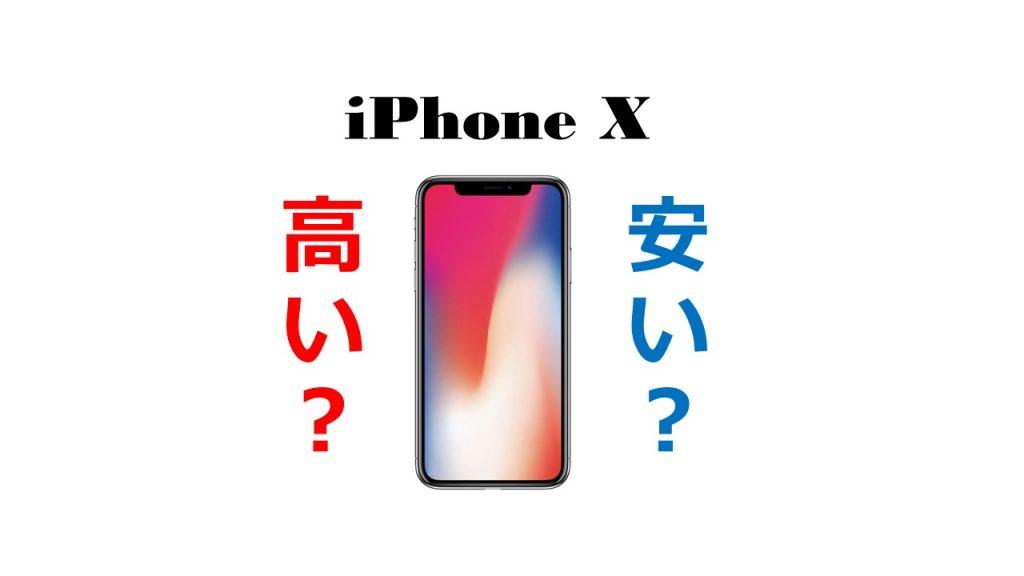 iPhoneXは高いのか