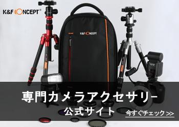 K&F Concept カメラアクセサリー公式サイト