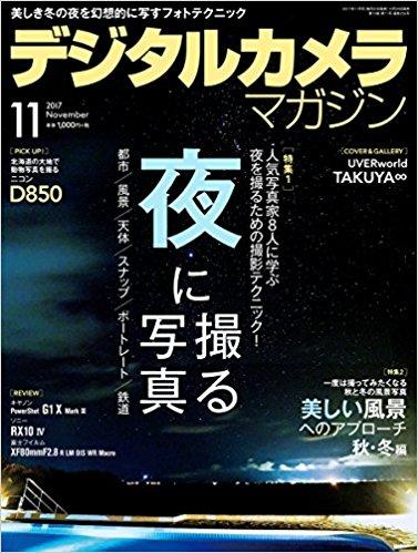 カメラ雑誌11月号