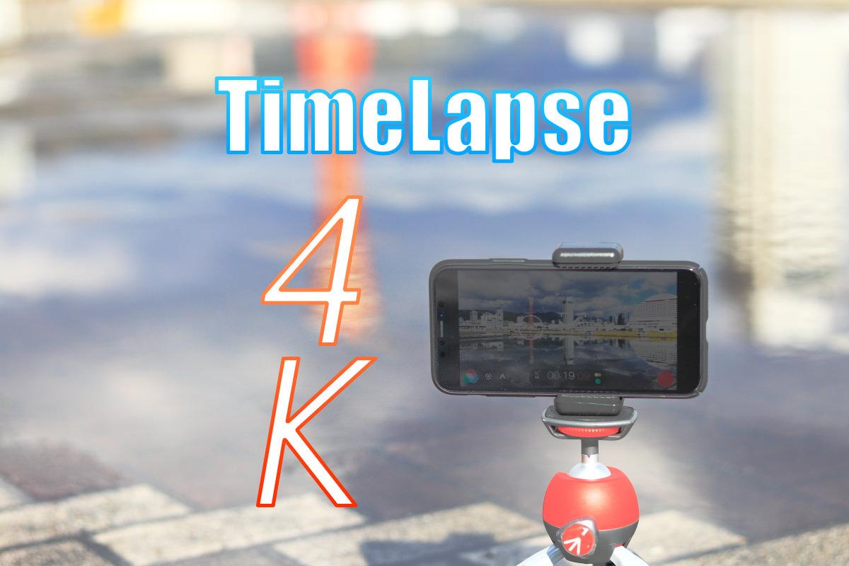 iPhoneで4Kタイムラプス動画撮影