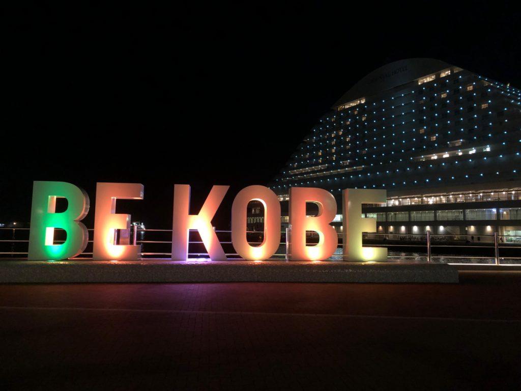 BE KOBE 虹色ライトアップ