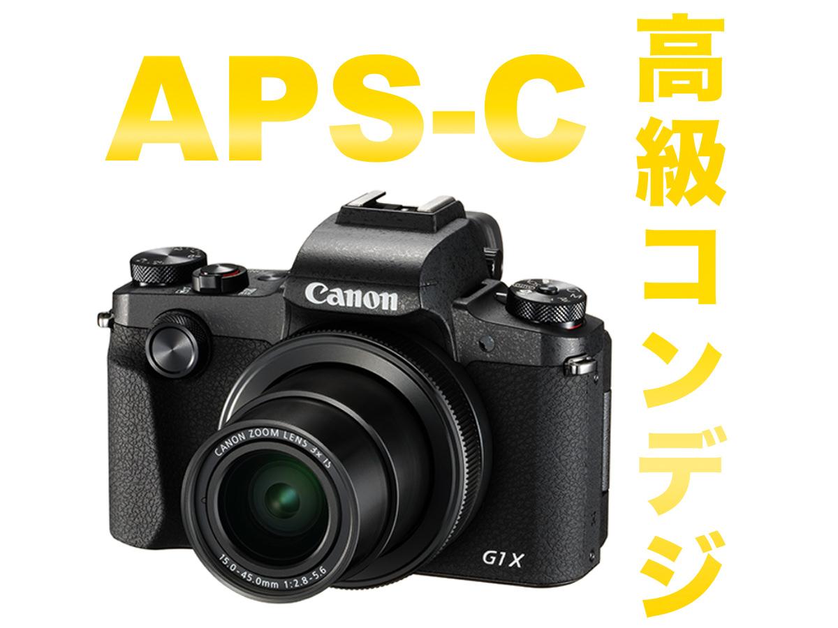 高級コンデジ PowerShot G1X MarkⅢ