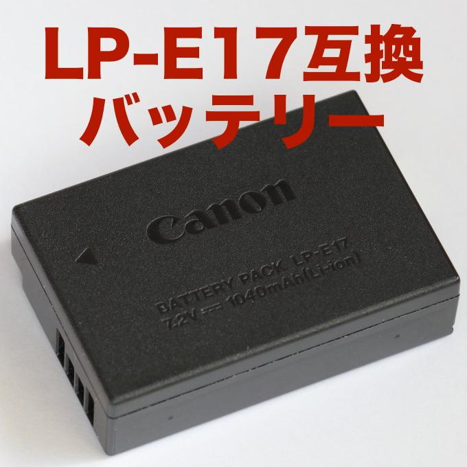 キヤノンLP-E17の互換バッテリー紹介
