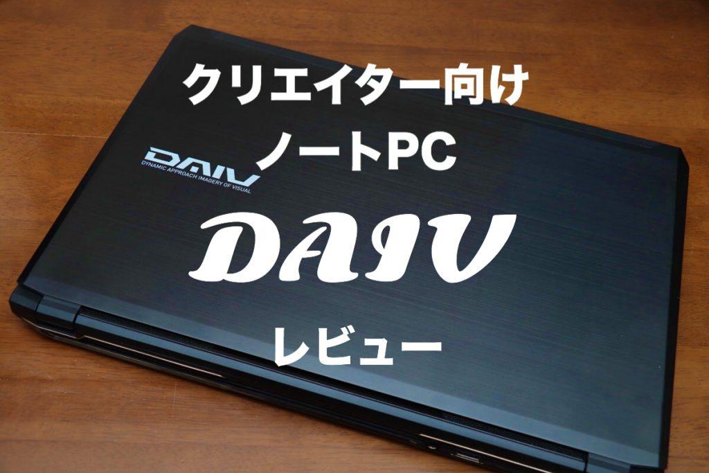 クリエイター向けノートパソコン「DAIV-NG5720S1-SH2」レビュー