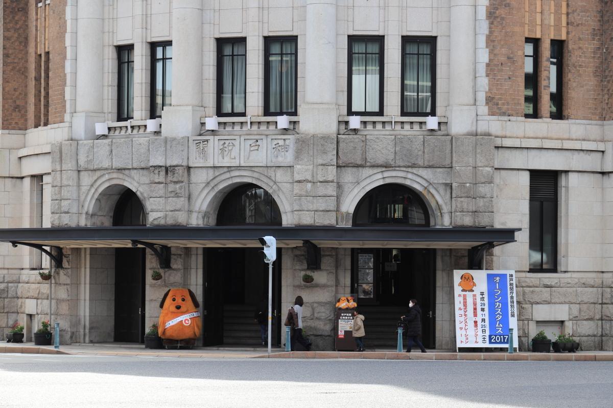 オープンカスタムス 神戸税関