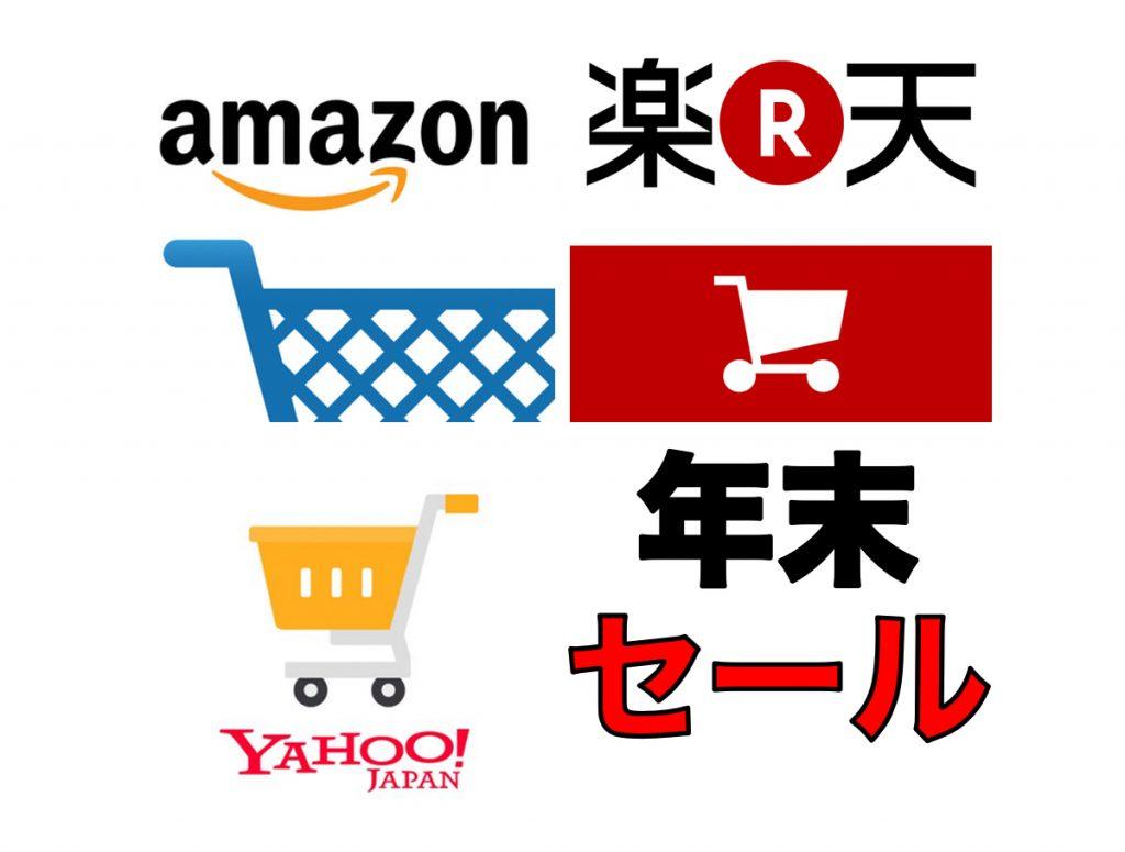 オンラインショッピング年末セール2017