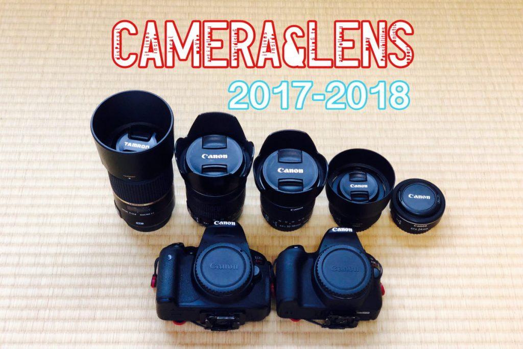所有しているカメラとレンズ2017-2018