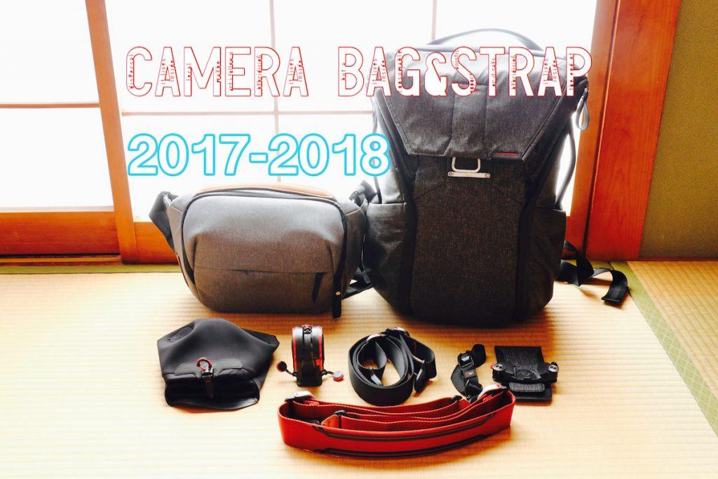 愛用のカメラバッグとカメラストラップ2017
