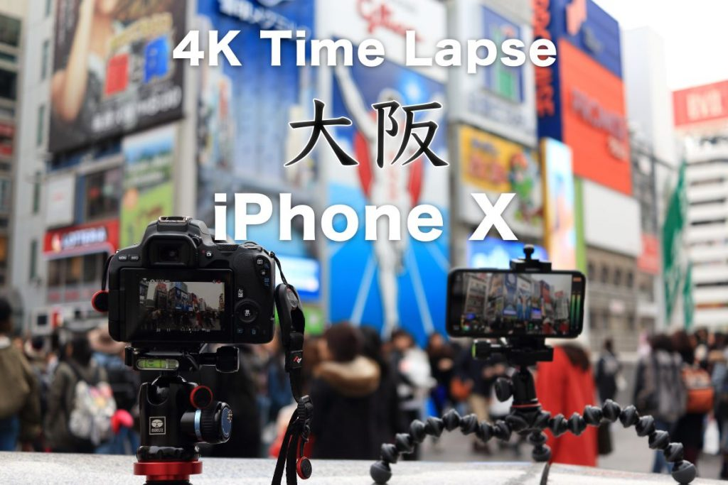 iPhone Xで撮るタイムラプス動画 4K