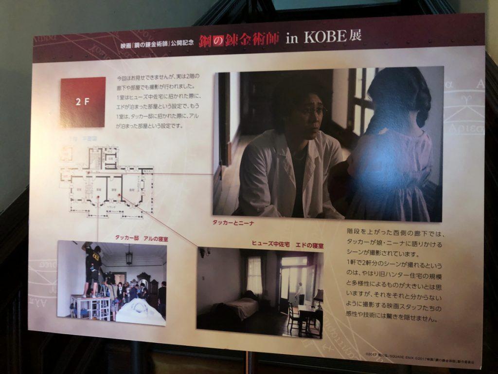 鋼の錬金術師 in KOBE展 ハンター住宅2階