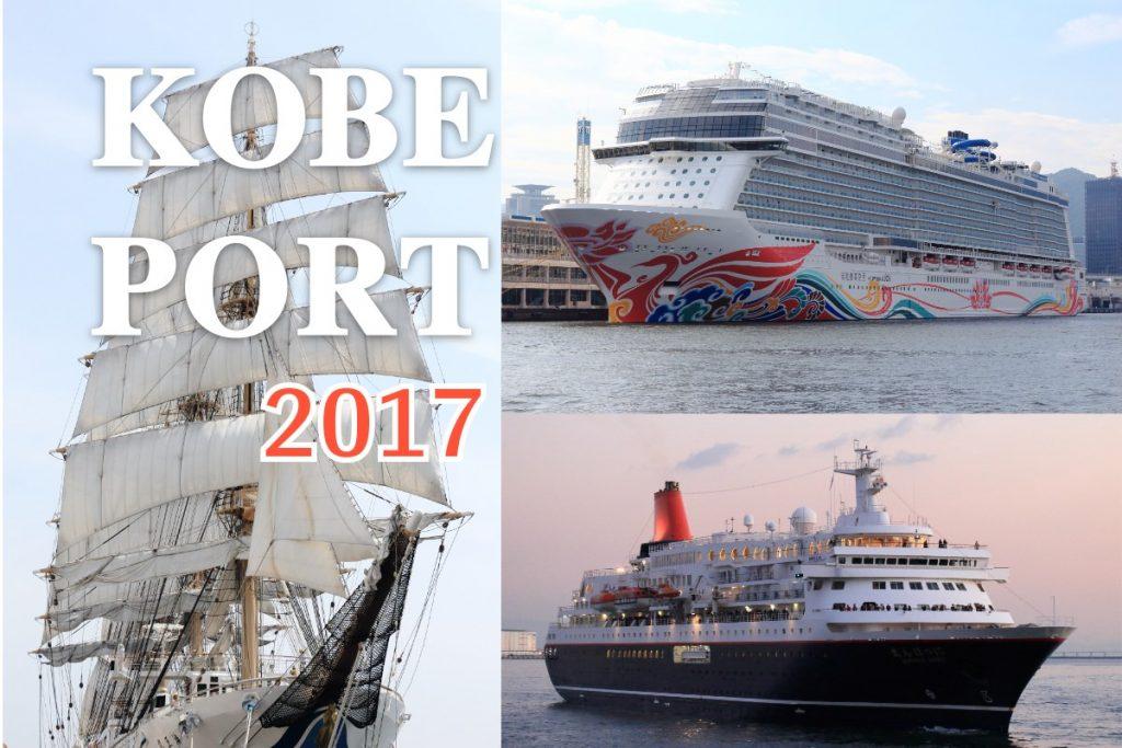神戸にやってきた客船・帆船2017年