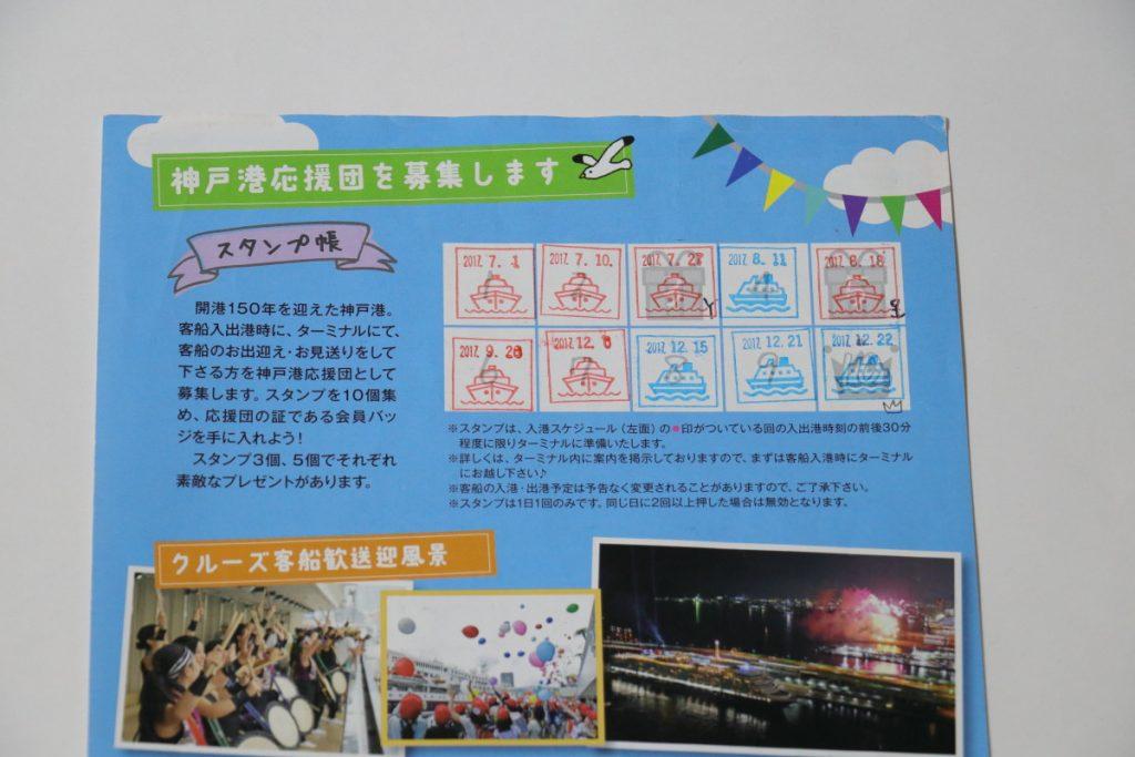 神戸港応援団のスタンプ
