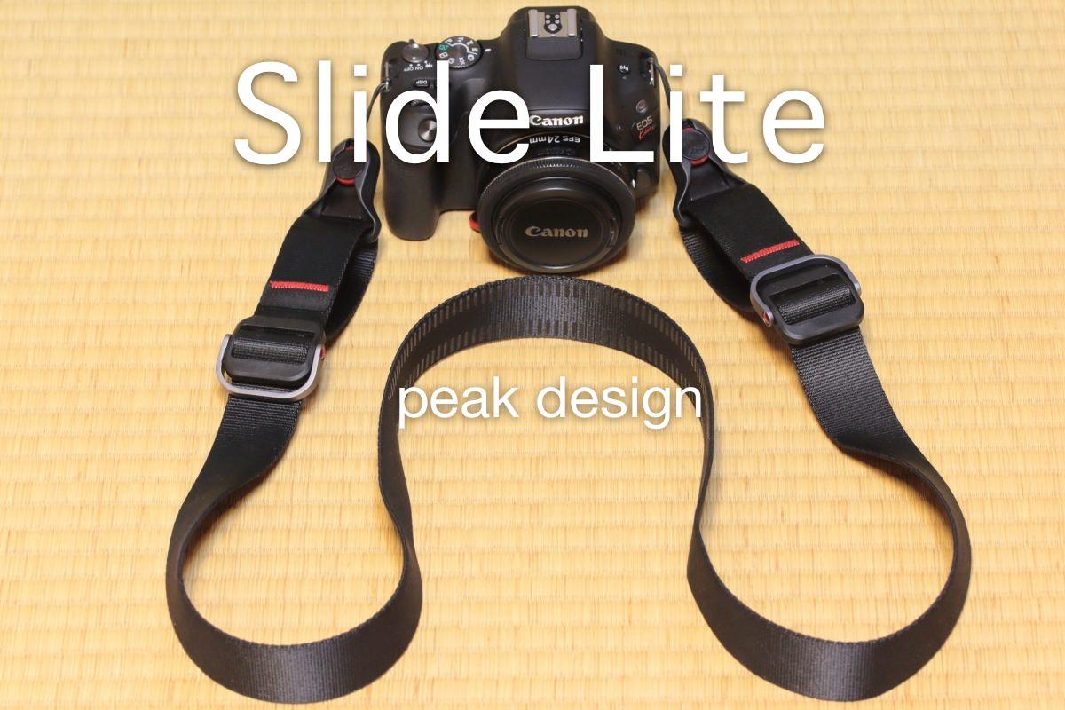 ピークデザイン スライドライト SLL-BK-3 レビュー