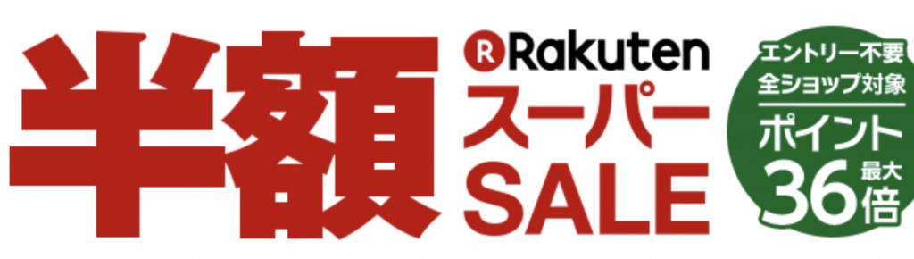 Rakuten スーパーセール 2017